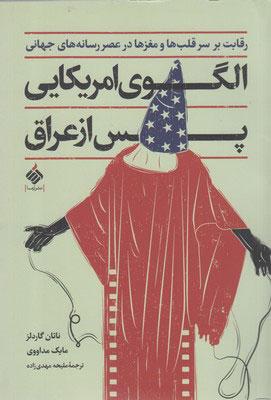 کتاب الگوی امریکایی پس از عراق