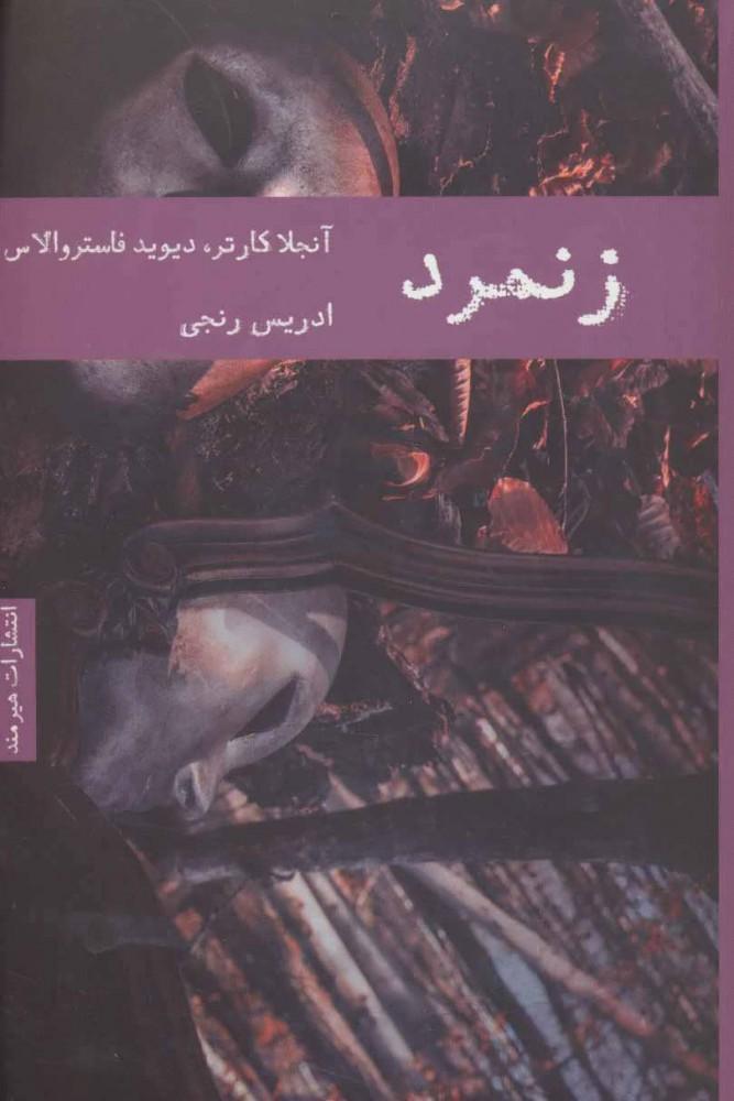 کتاب زنمرد