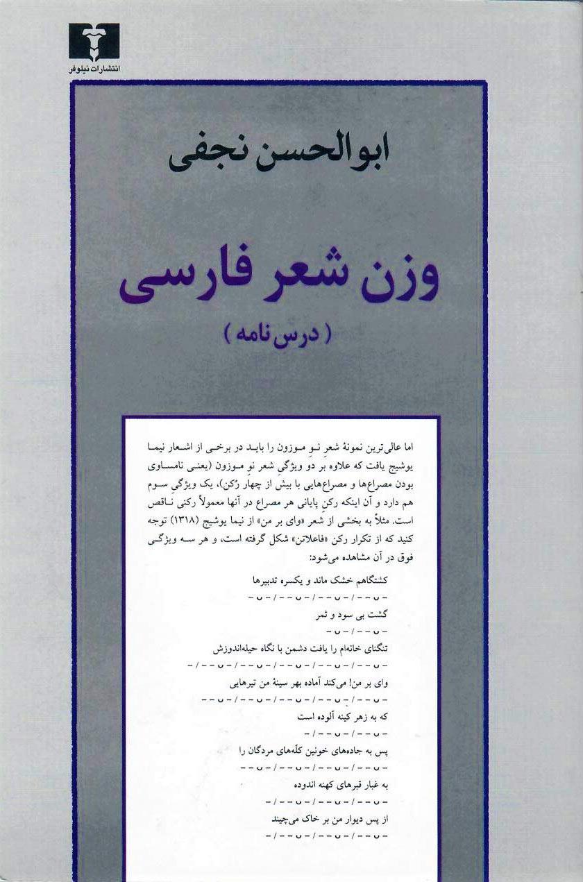 کتاب وزن شعر فارسی