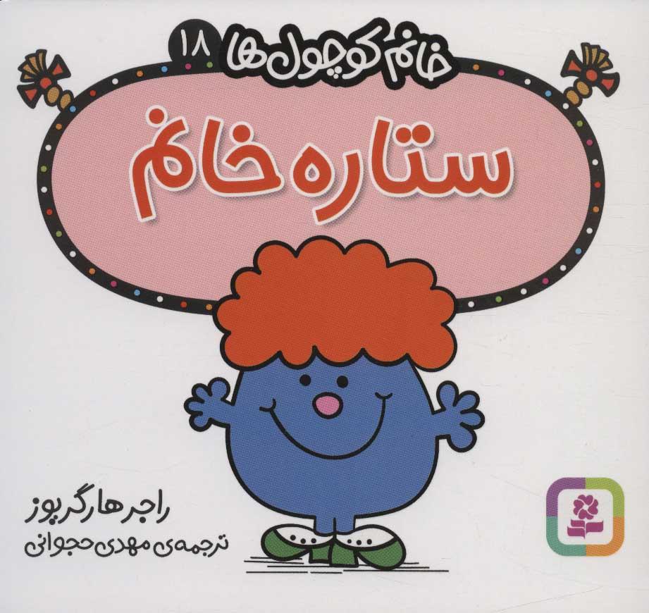 کتاب ستاره خانم
