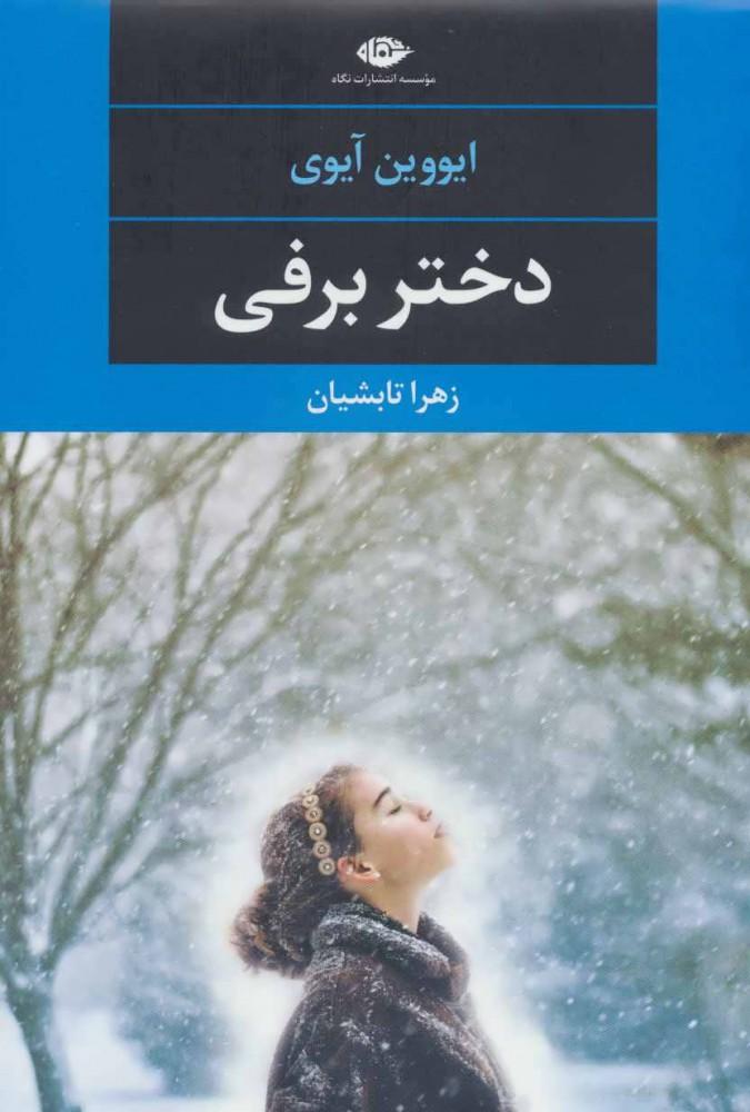 کتاب دختر برفی