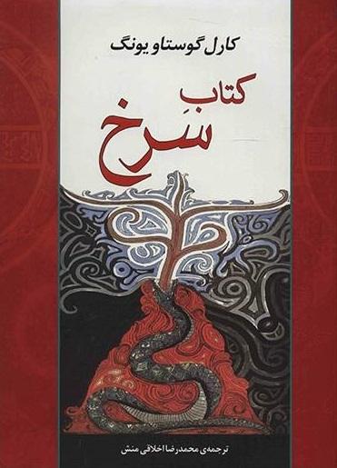 کتاب کتاب سرخ