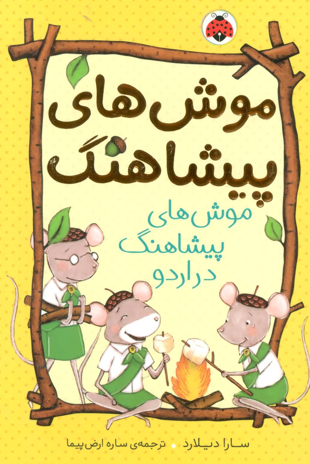 کتاب موش های پیشاهنگ 4