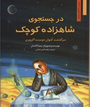 کتاب در جستجوی شاهزاده کوچک