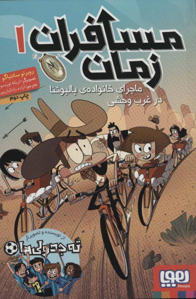کتاب مسافران زمان 1