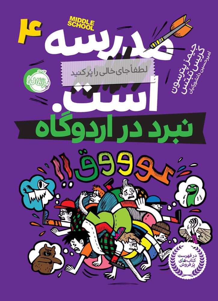 کتاب مدرسه ... است: نبرد در اردوگاه