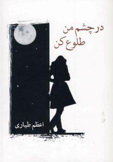 کتاب در چشم من طلوع کن