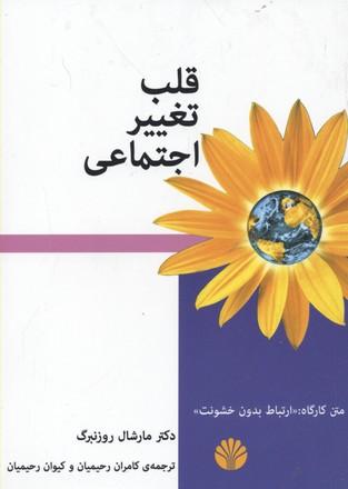 کتاب قلب تغییر اجتماعی