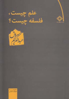 کتاب علم چیست فلسفه چیست