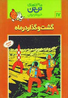 رمان ماجراهای تن تن (17)