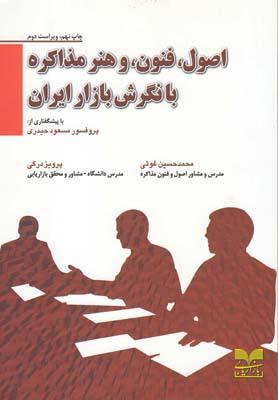 کتاب اصول فنون و هنر مذاکره