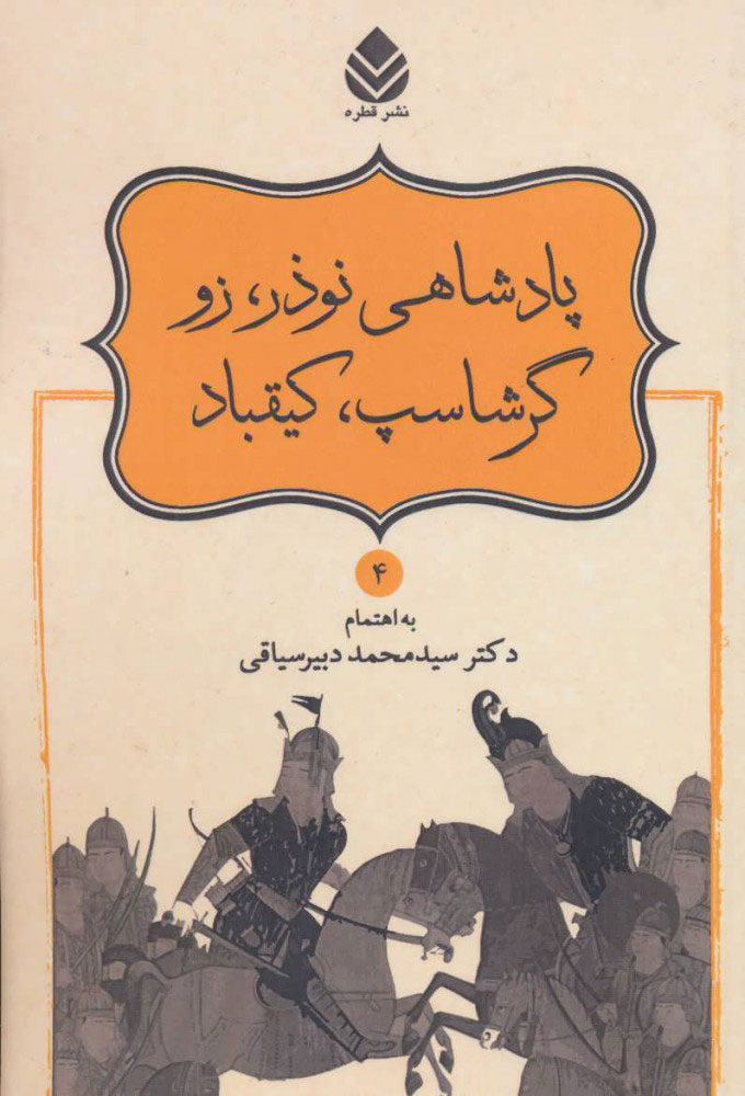 کتاب پادشاهی نوذر، زو، گرشاسپ، کیقباد