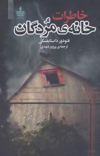 کتاب خاطرات خانه اموات