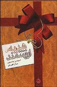 کتاب هدیه ارزشمند