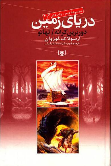کتاب دریای زمین