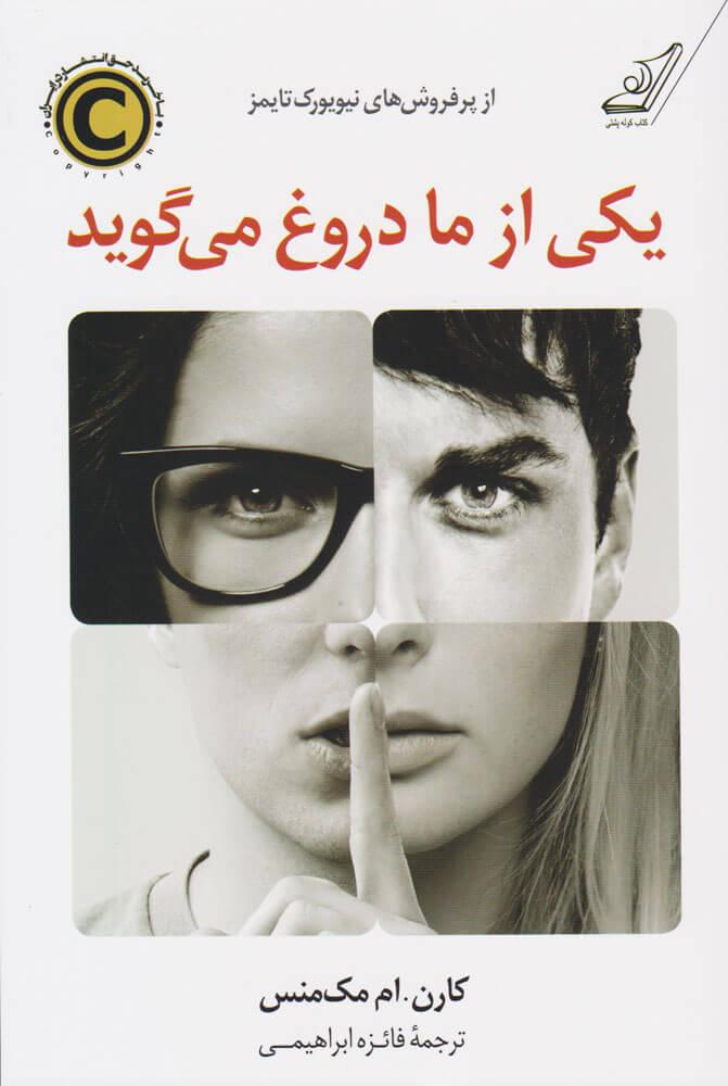خريد کتاب  یکی از ما دروغ می گوید