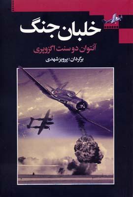 کتاب خلبان جنگ