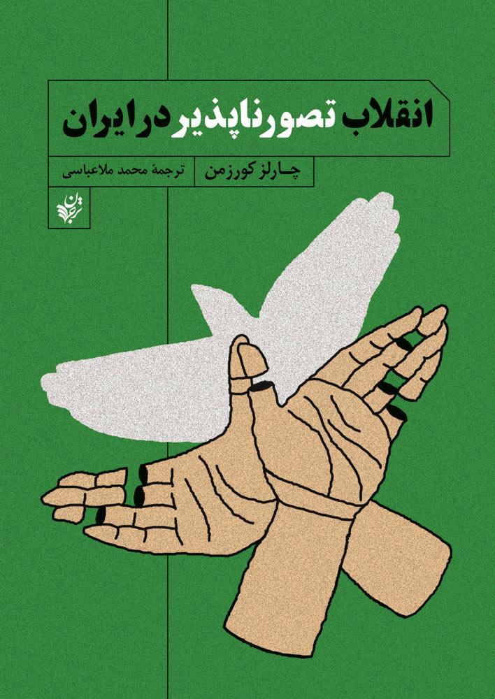 کتاب انقلاب تصور ناپذیر در ایران