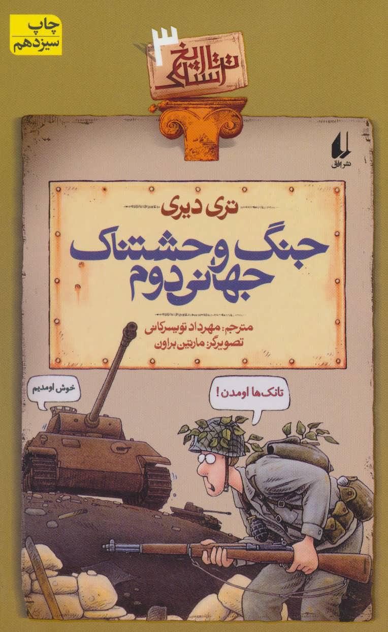 کتاب جنگ وحشتناک جهانی دوم