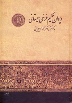 کتاب دیوان حکیم فرخی سیستانی