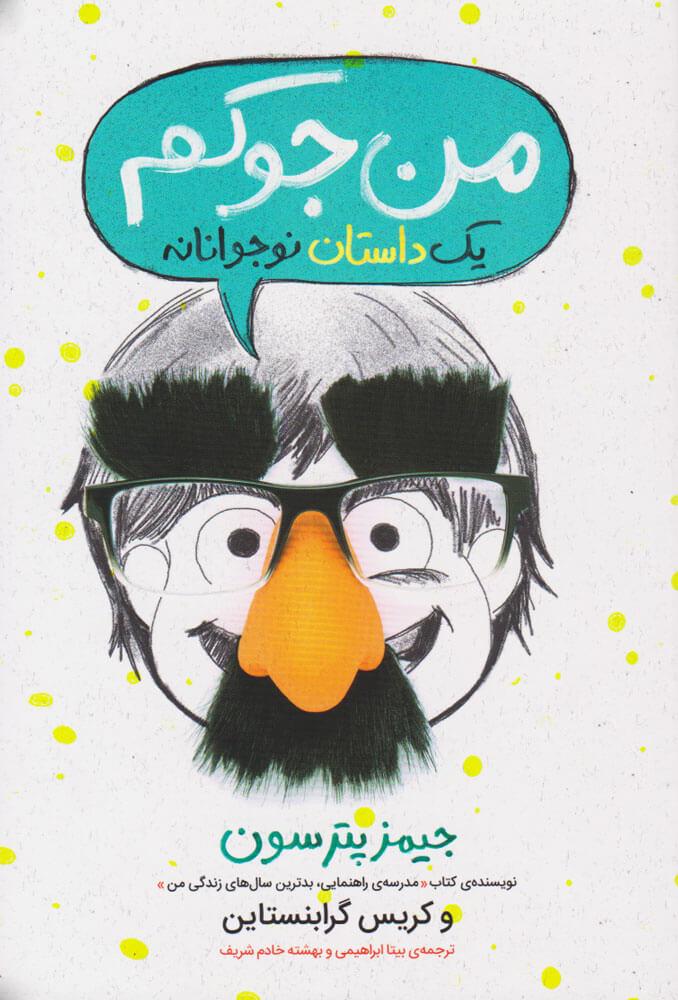 کتاب من جوکم: یک داستان نوجوانانه
