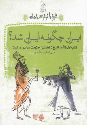 کتاب ایران چگونه ایران؟