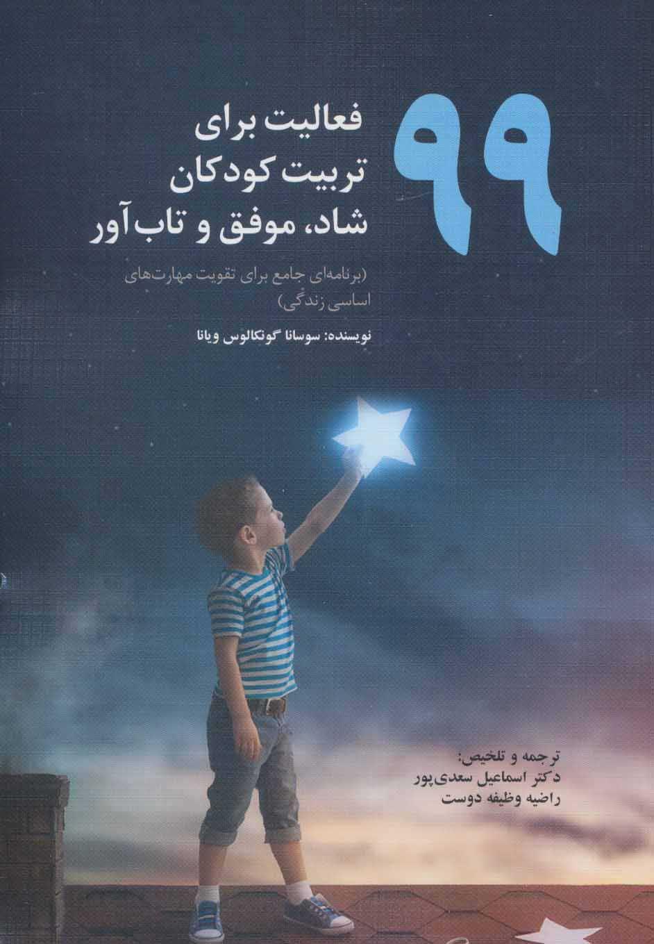 کتاب 99 فعالیت برای تربیت کودکان شاد، موفق و تاب آور