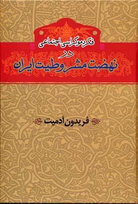 کتاب فکر دموکراسی اجتماعی در نهضت مشروطیت ایران