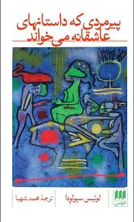 کتاب پیرمردی که داستانهای عاشقانه می خواند