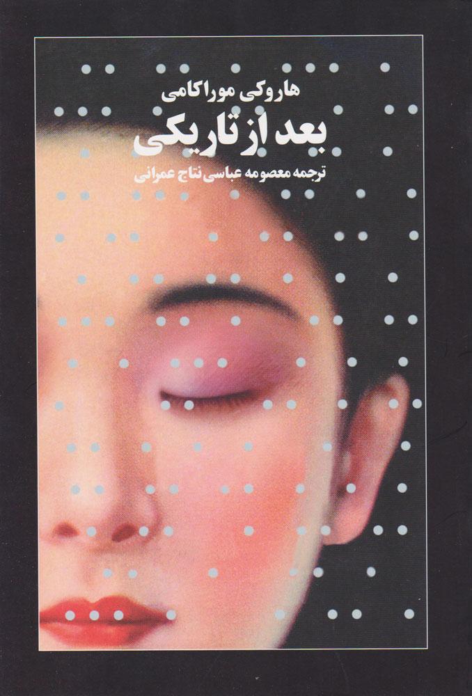 کتاب بعد از تاریکی