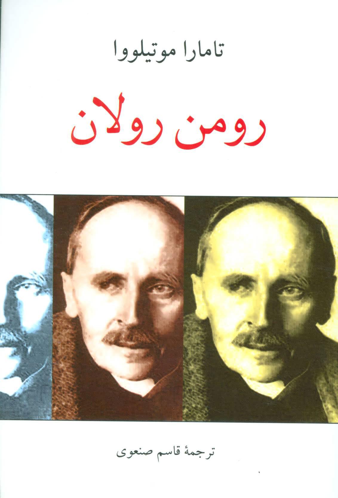 کتاب رومن رولان