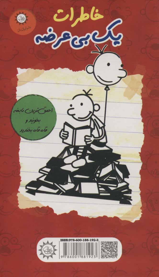 کتاب مجموعه خاطرات 1 بی عرضه (8 جلدی)