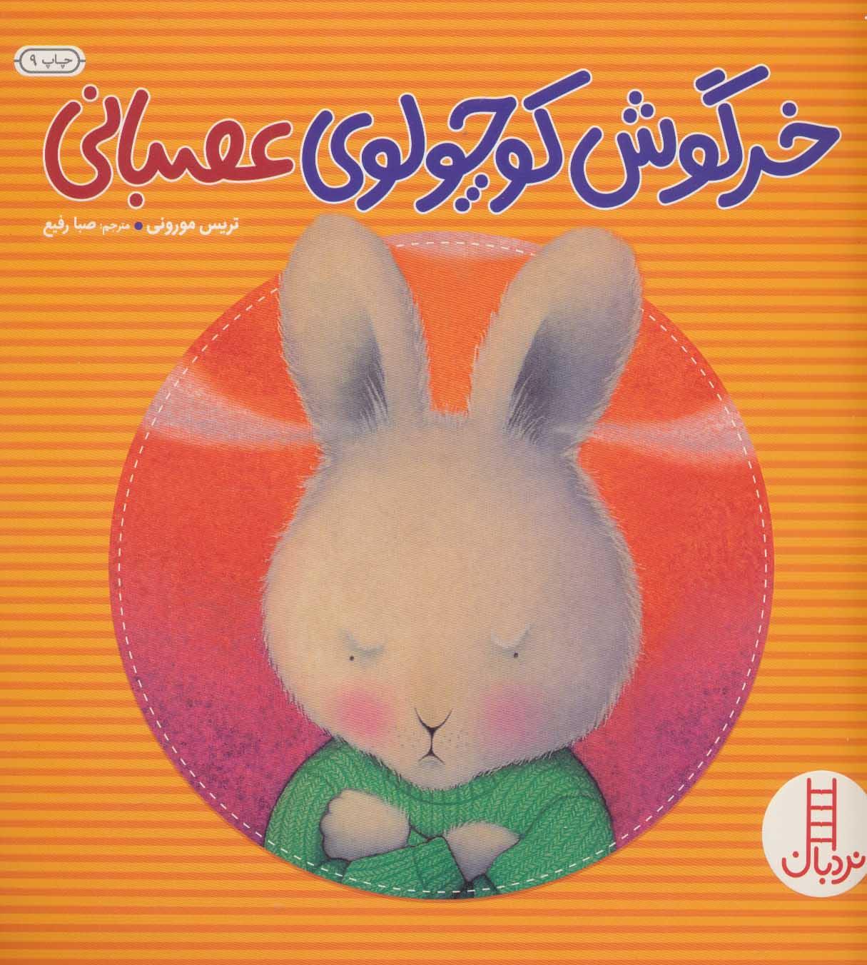 کتاب خرگوش کوچولوی عصبانی