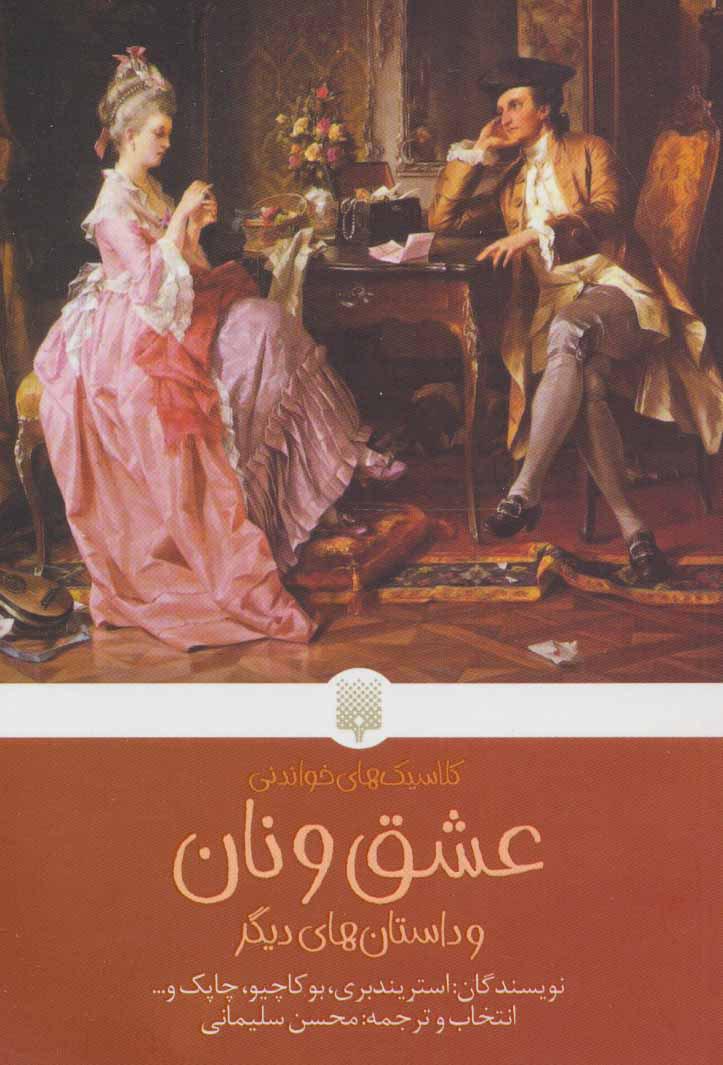 کتاب عشق و نان