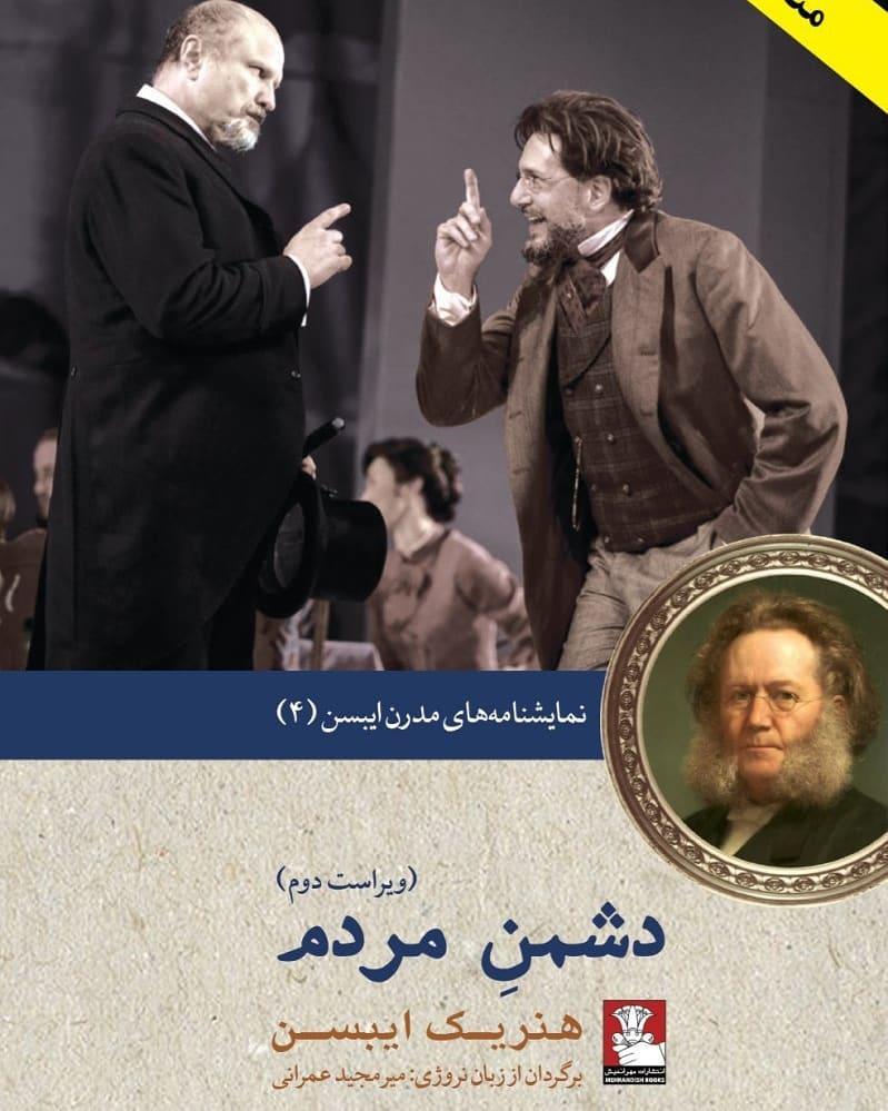 کتاب دشمن مردم
