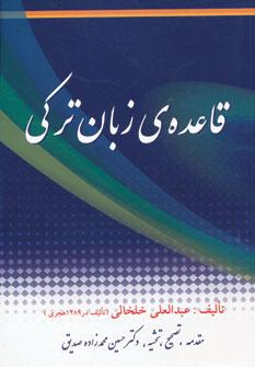 کتاب قاعده ی زبان ترکی