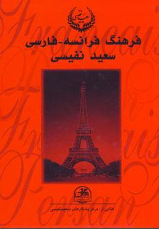 کتاب فرهنگ فرانسه-فارسی