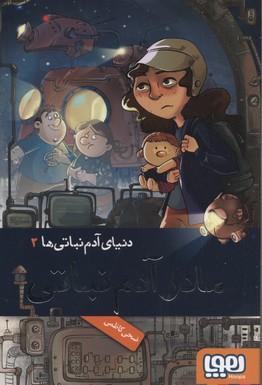 کتاب دنیای آدم نباتی ها 2: مادر آدم نباتی
