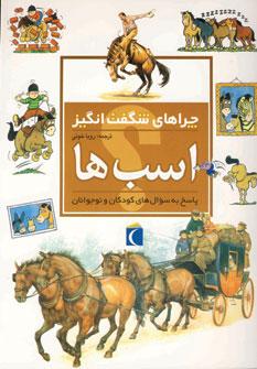 کتاب اسب ها