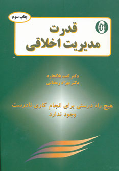 کتاب قدرت مدیریت اخلاقی