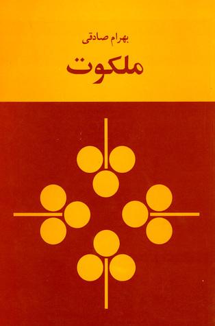 کتاب ملکوت