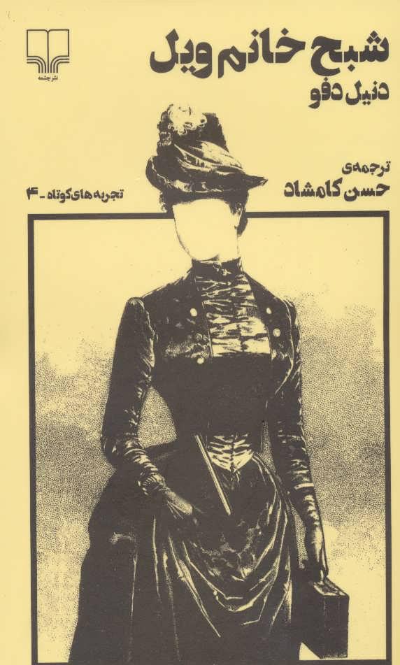 کتاب شبح خانم ویل