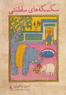 کتاب سکسکه های سلطنتی