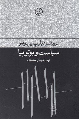 کتاب سیاست و یوتوپیا