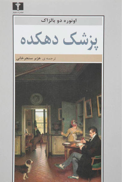 کتاب پزشک دهکده