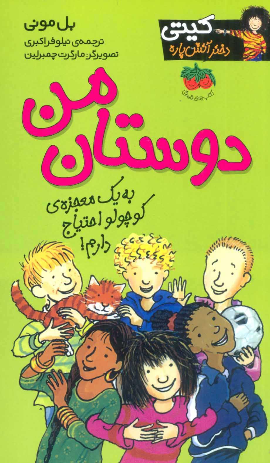 کتاب دوستان من