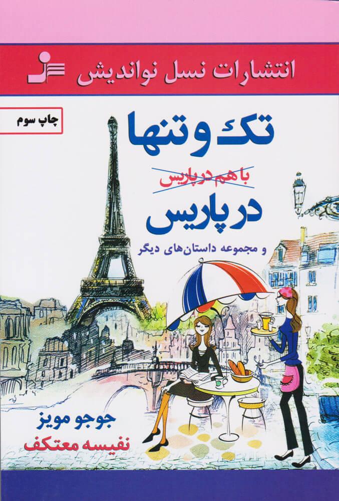 کتاب تک و تنها در پاریس