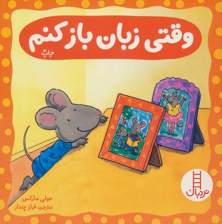 کتاب وقتی زبان باز کنم
