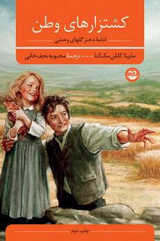 رمان کشتزارهای وطن