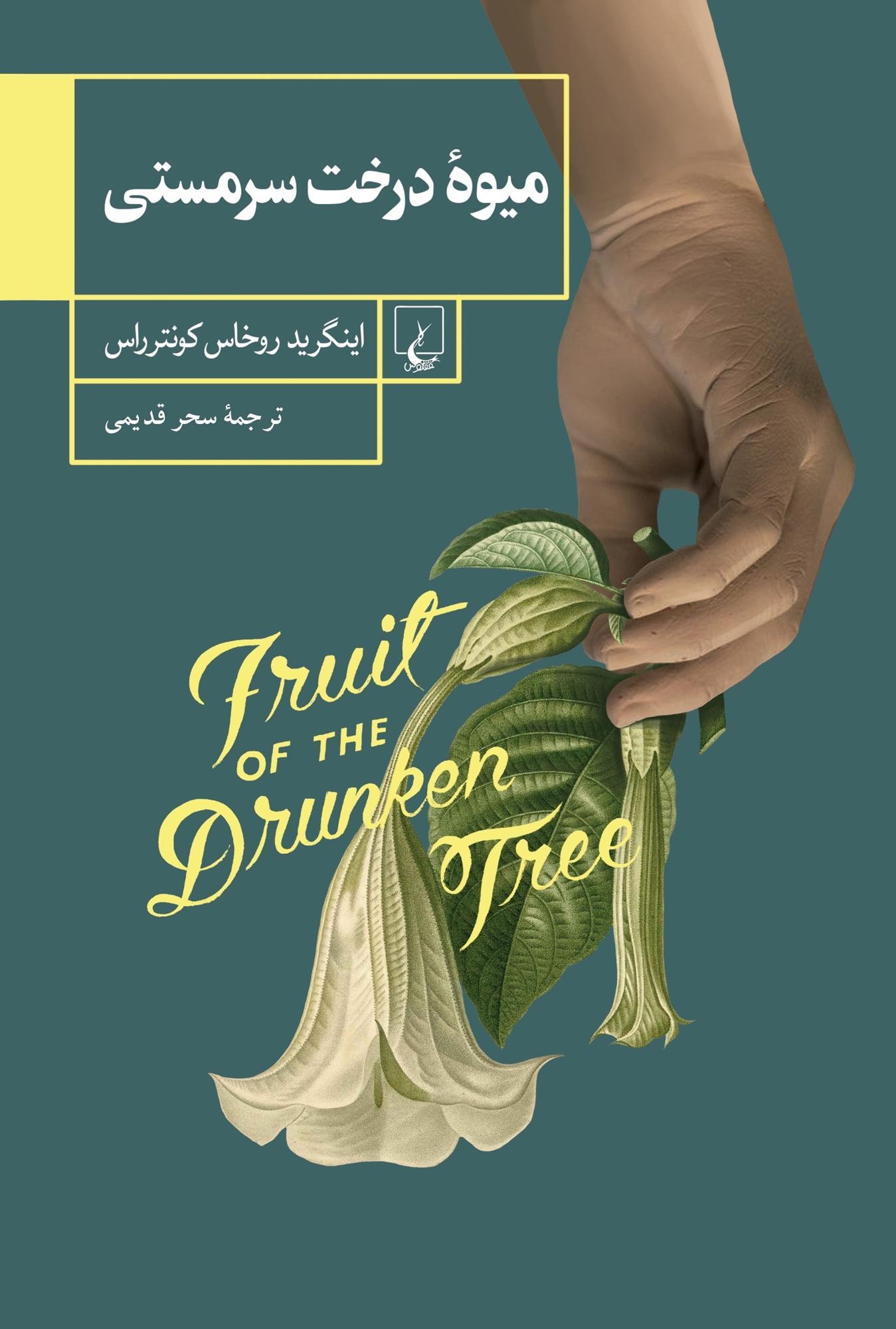 کتاب میوه درخت سرمستی